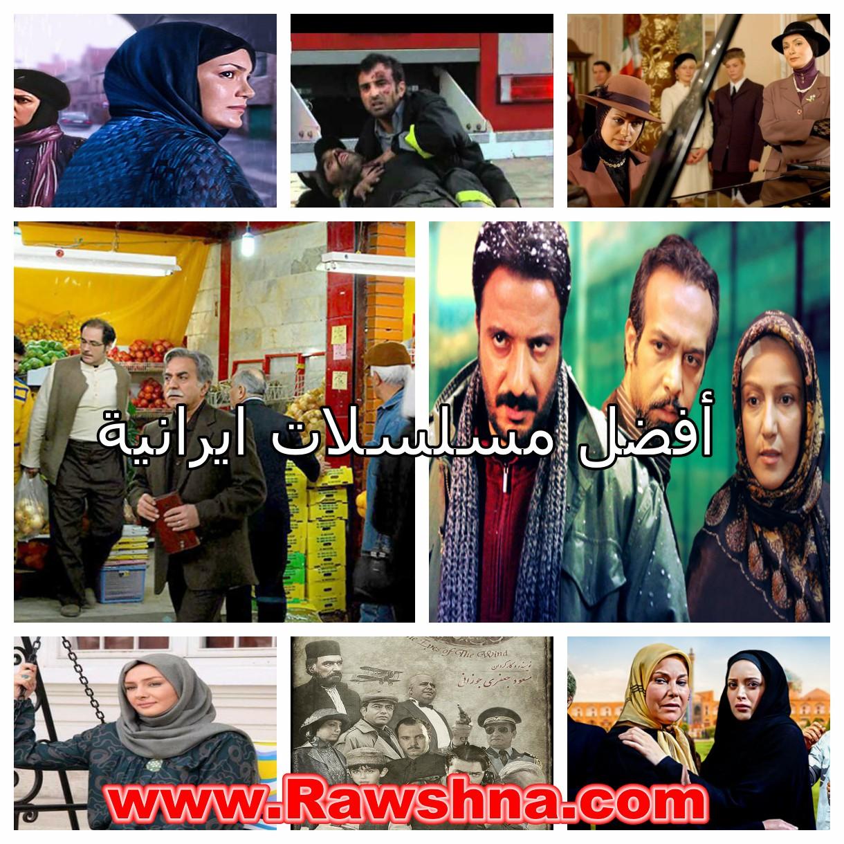 أفضل مسلسلات ايرانية على الاطلاق