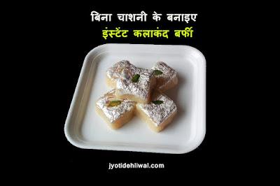 बिना चाशनी के बनाइए इंस्टेंट कलाकंद बर्फी (instant kalakand barfi)