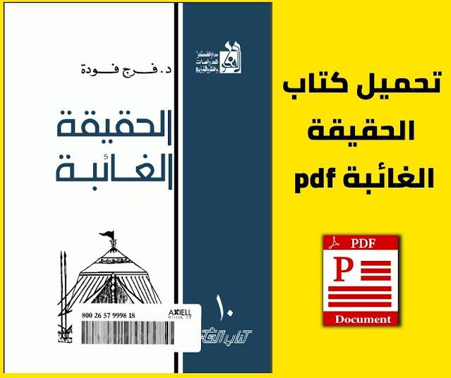 تحميل كتاب الحقيقة الغائبة pdf