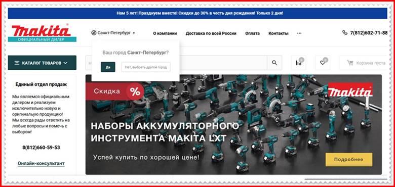 Мошеннический сайт makitaclub.trade – Отзывы о магазине, развод! Фальшивый магазин