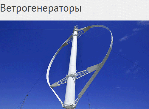 Ветрогенераторы в Edelweiss5