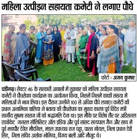 महिला उत्पीड़ित सहायता कमेटी ने लगाए पौधे