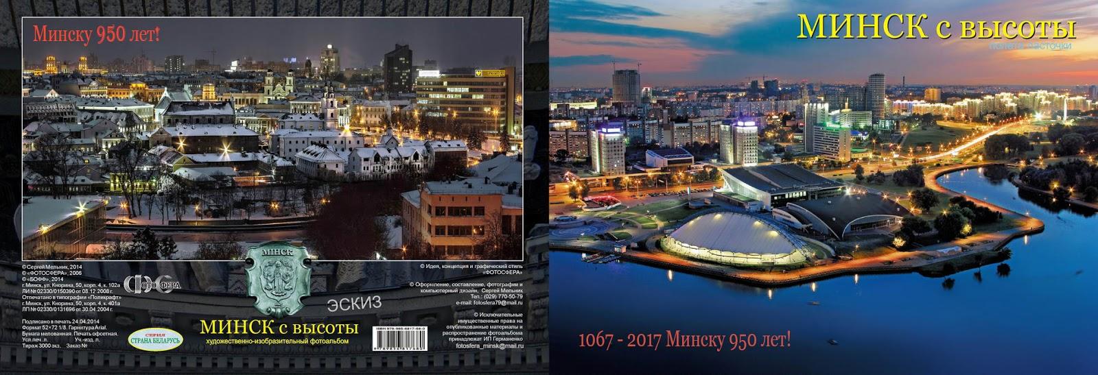 фотоальбом «Вечерний Минск с высоты» с символикой «Минску 950 лет».