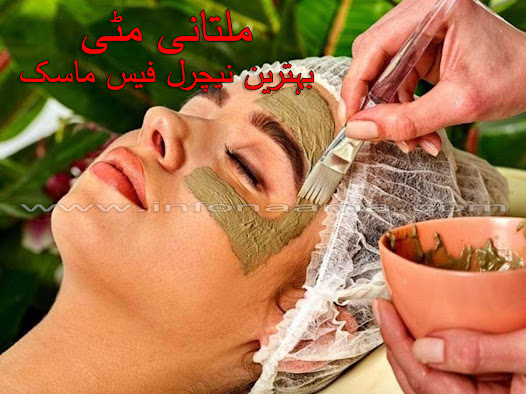 Multani Mitti - A Natural Remedy for face