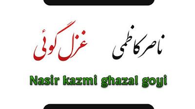 ناصر کاظمی کی غزل گوئی