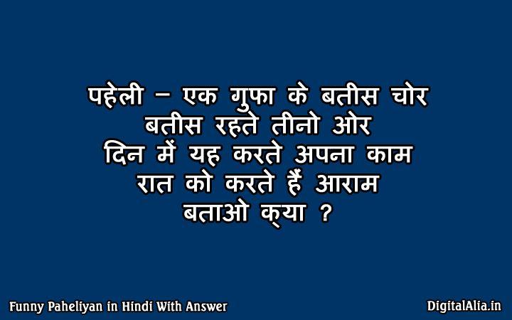 À¤®à¤œ À¤¦ À¤° À¤ªà¤¹ À¤² À¤¯ 50 Funny Paheliyan With Answer 2020