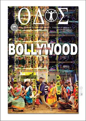 Αγαπητή ΟΔΟΣ | Bollywood