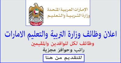 وظائف وزارة التربية والتعليم بالامارات للعام الدراسى 2019
