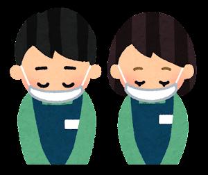 マスクを付けてお辞儀をする人のイラスト(店員)