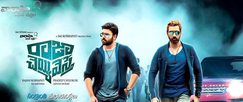 Poster Of Raja Cheyyi Vesthe 2016 Telugu 700MB Cam x264 Free Download Watch Online Worldfree4u