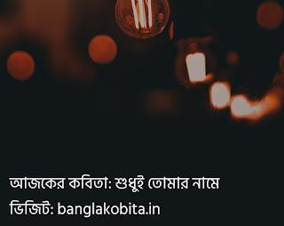 বাংলা কবিতা তোমার নামে