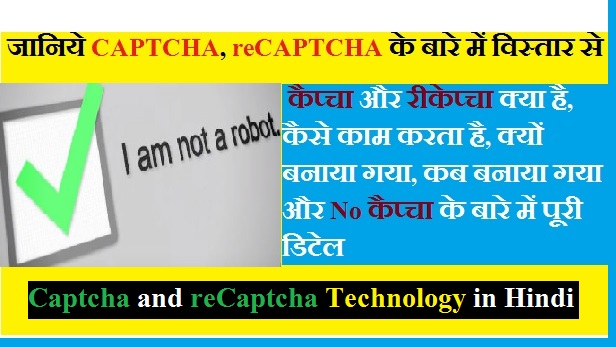 i am not a robot captcha, recaptcha kya hai aur kaise kam karta hai, full form of captcha, Histry of I am not a Robot CAPTCHA, I am not a Robot CAPTCHA work in hindi, no captcha kya hai