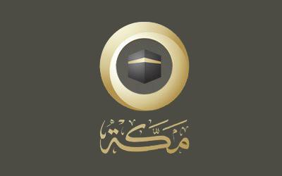 تردد قناة مكة المكرمة الجديد 2020 Makkah TV على النايل سات