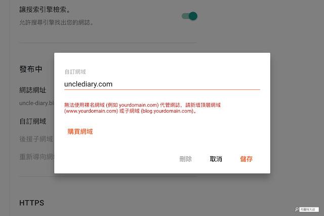 【網站 SEO】設定 Google Blogger/Blogspot 自訂網域,建立自己網站的專屬網址 - Google Blogger 無法設定裸名網域 (裸網域)