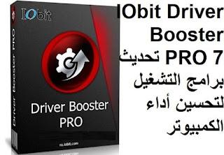 IObit Driver Booster PRO 7 تحديث برامج التشغيل لتحسين أداء الكمبيوتر