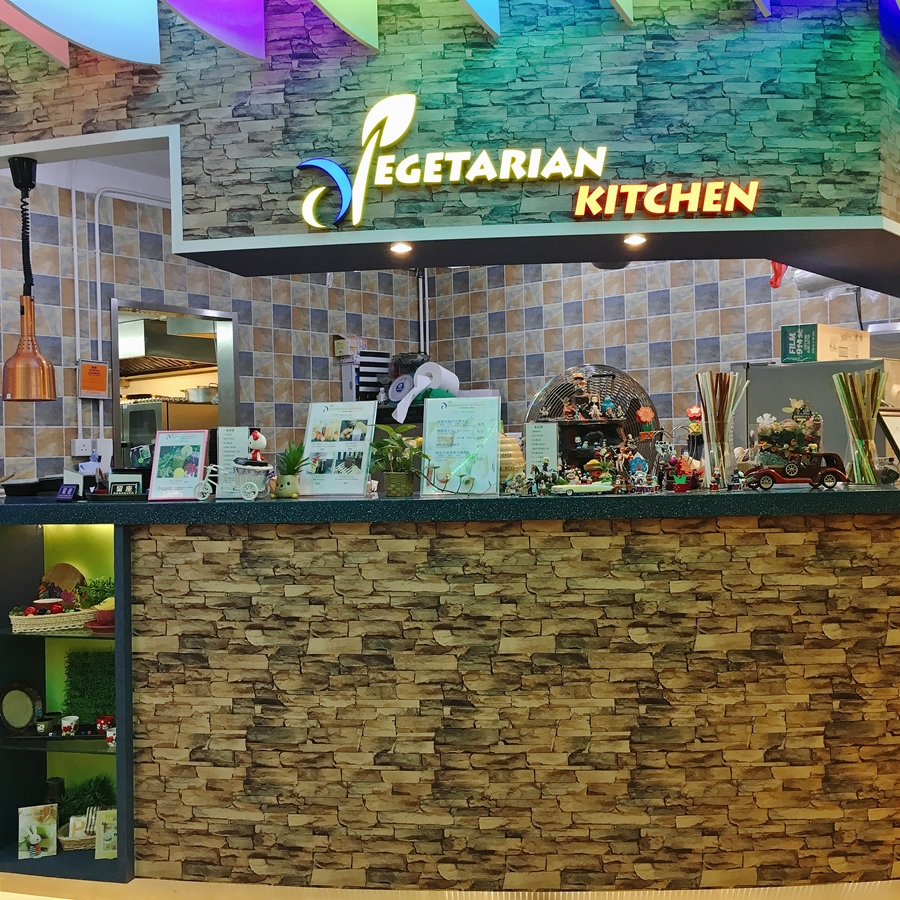Vegetarian Kitchen by Dickson Yoga