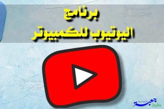 2020 YouTube Pc