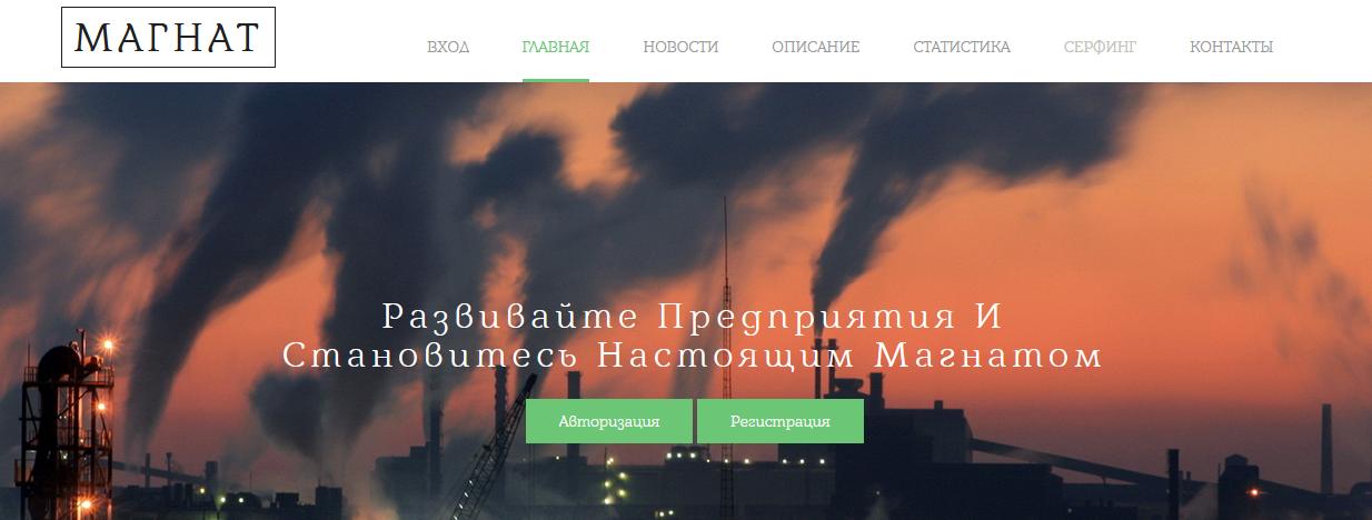 Мошеннический сайт gamemagnats.ru – Отзывы, развод, платит или лохотрон? Информация