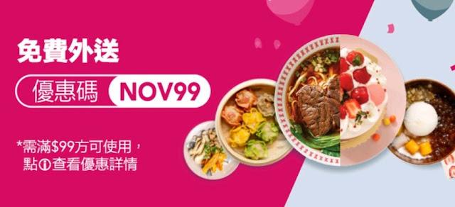 【foodpanda熊貓】優惠碼/優惠券代碼/coupon 11/1更新 - 酷碰達人
