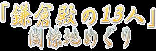 「鎌倉殿の13人」関係地めぐり