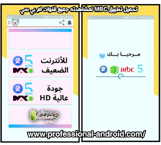 تحميل تطبيق قنوات MBC TV بث مباشر أفضل تطبيق لمشاهدة القنوات.