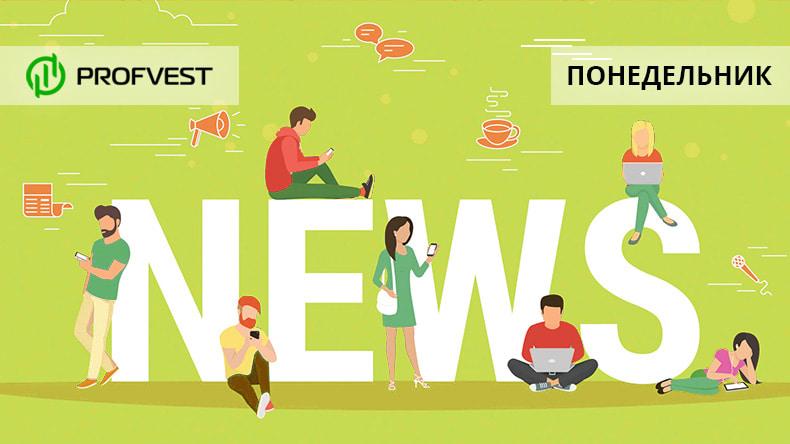 Новости от 30.03.20
