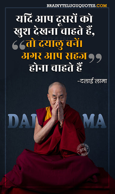 dalailam quotes in hindi-dalailama best life changing words in hindi-dalailama best hd wallpapers