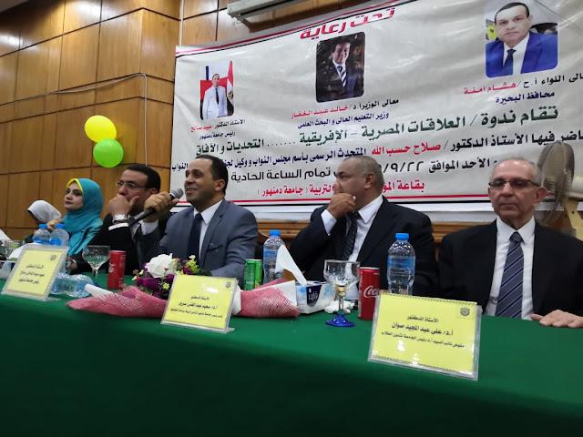 """ندوة التحديات المصرية الأفريقية """" آفاق وآمال """"  بجامعة دمنهور"""