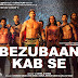 Lyrics of Bezubaan Kab Se | Street Dancer 3D