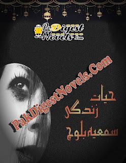 Hayat E Zindagi (Complete Novel) By Sumyia Baloch