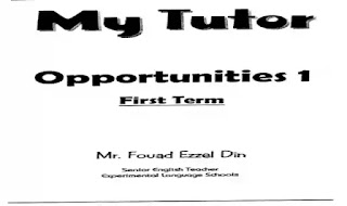 منهج opportunities 1 prep 1 term 1 كاملا للصف الاول الاعدادى الترم الاول من كتاب my tutor منهج opportunities 1 prep 1 كاملا لاولى اعدادى ترم اول