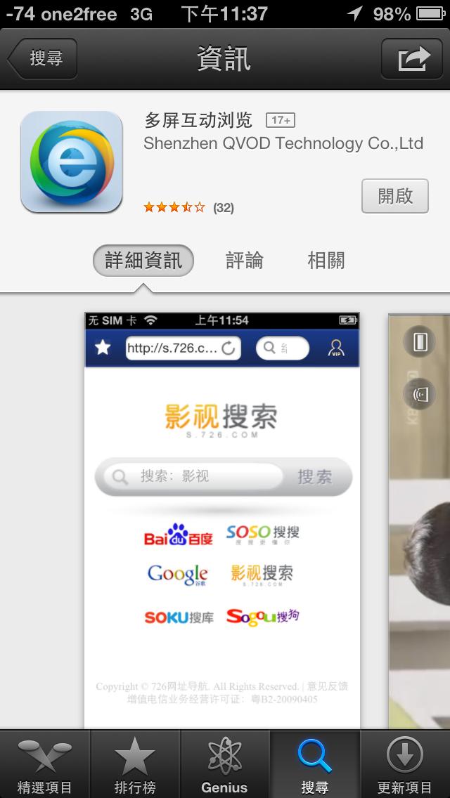 教主講App 限時免費 : 超讚美Iphone Ipad or Mac Pc 下載或線上看美劇 ﹣多屏互動瀏覽