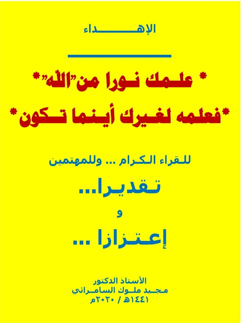 كتاب الجغرافية التأريخية ، سر من رأى وسامراء - تأليف الاستاذ الدكتور مجيد ملوك السامرائي - الطبعة الثانية ٢٠٢٠م