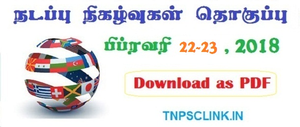 TNPSC Current Affairs February 2018 (Tamil) Download as PDF