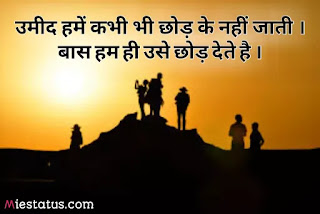 motivation shayari status