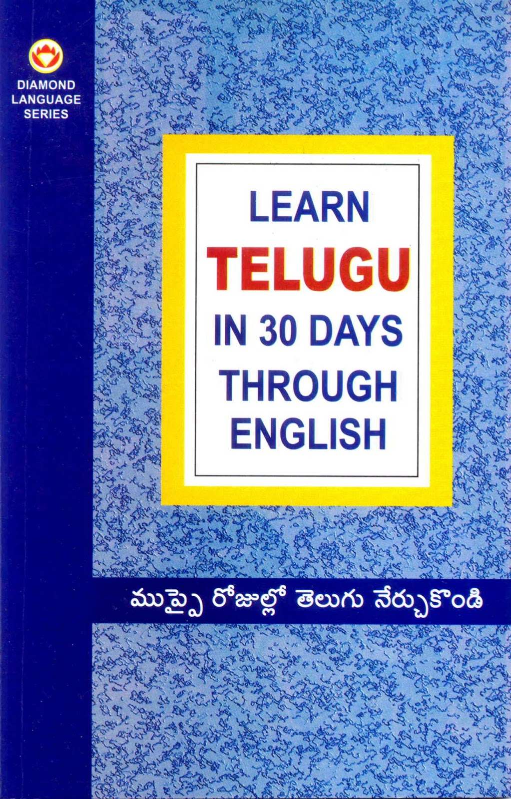 Learn Telugu in 30 Days through English | Learn English in 30 days full book PDF | Learning Telugu through English words