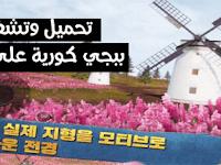 طريقة تحميل وتثبيت وتشغيل لعبة ببجي الكورية PUBG MOBILE KR على هاتفك اندرويد