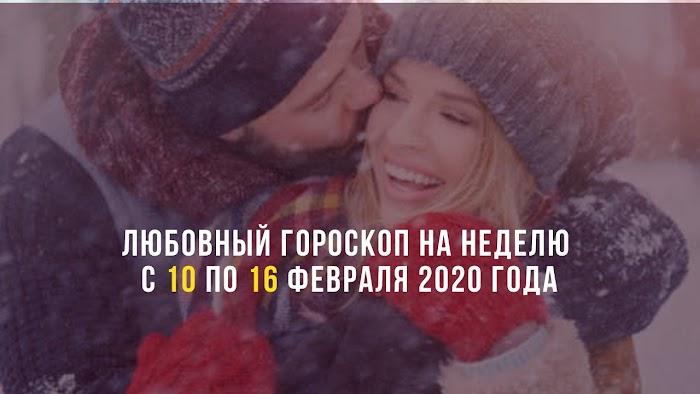 Любовный гороскоп на неделю с 10 по 16 февраля 2020 года