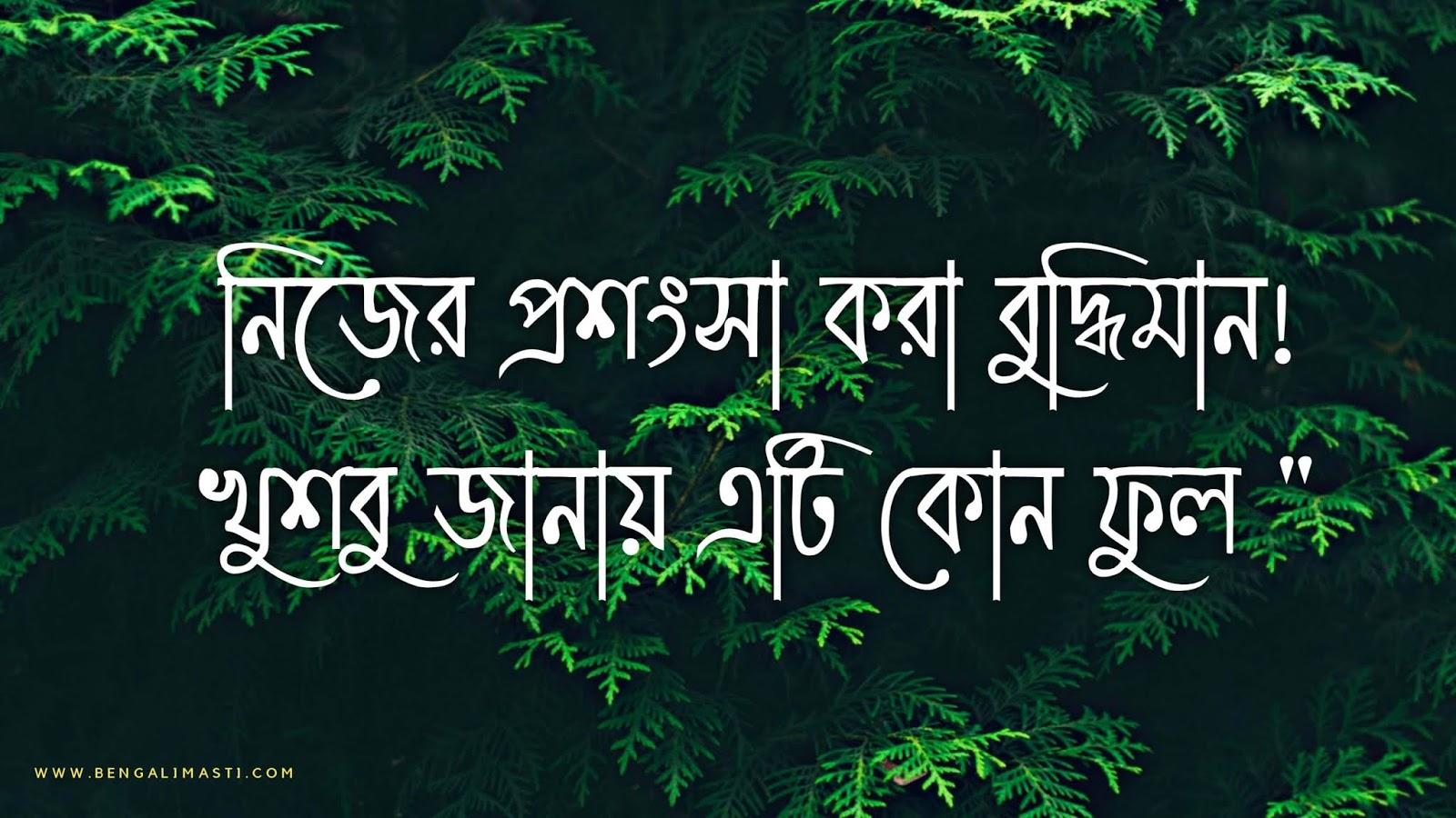 Bangla status For Facebook