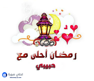 صور رمضان احلى مع حبيبي 2018 اكتب اسمك الان على صور رمضان أحلى