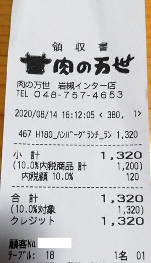 肉の万世 岩槻インター店 2020/8/14 のレシート