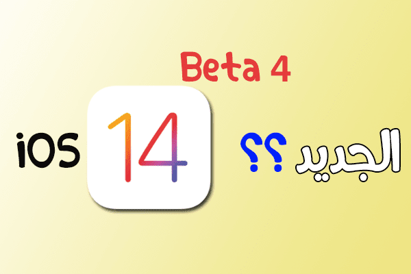 https://www.arbandr.com/2020/08/Here-is-what-is-new-in-iOS14beta4.html