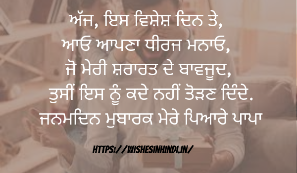 Best Happy Birthday Wishes In Punjabi For Father
