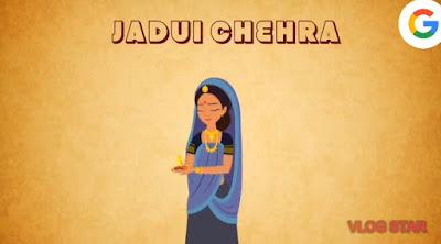जादुई चेहरा - Jadui Chehra