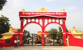 पूर्वांचल विश्वविद्यालय की परीक्षा से संबंधित बड़ी खबर | #NayaSabera
