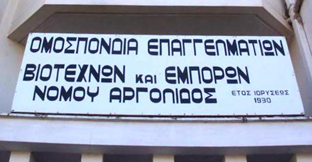 Στα σκαριά το «Δίκτυο ΟΕΒΕ Πελοποννήσου»