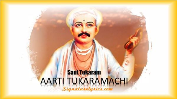 Aarti Tukarama Lyrics - English - Marathi