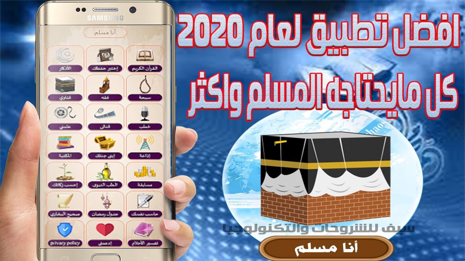 تحميل التطبيق الاول لكل مسلم لعام 2020 ( القران الكريم - المصحف المعلم - السبحة - فتاوي - خطب - الطب النبوي - تفسير الاحلام - الفقة)