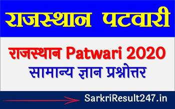 rajasthan patwari gk questions, patwari exam 2020 questions paper