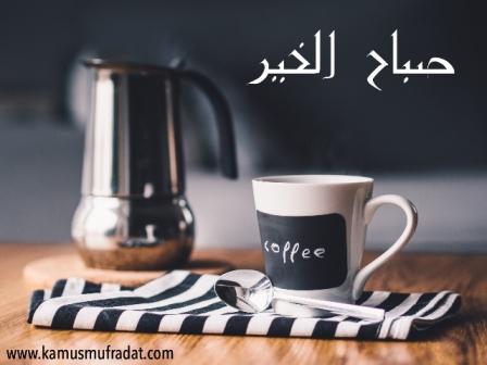 bahasa arabnya selamat pagi